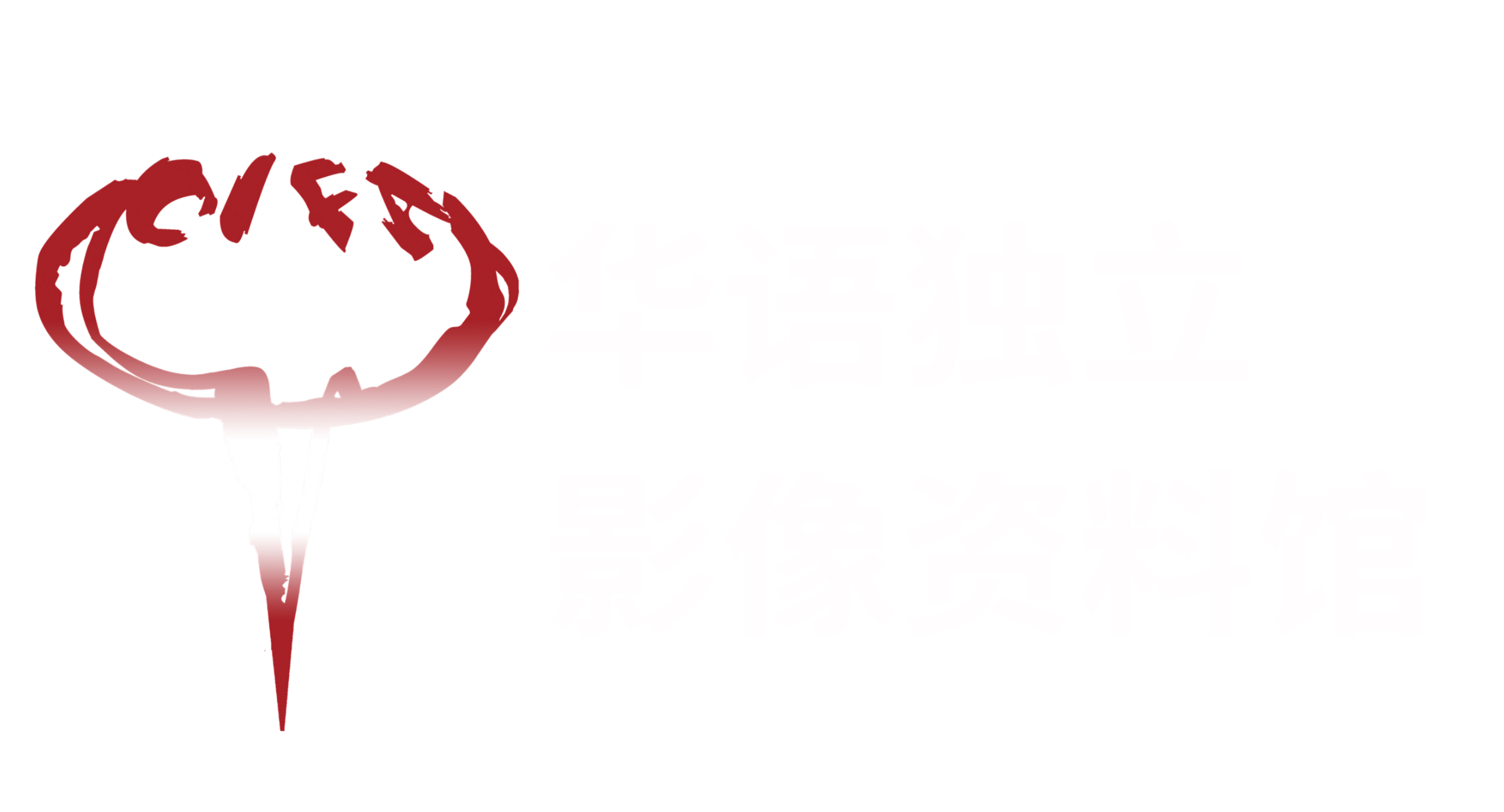 Chinese Independent Film Archive logo