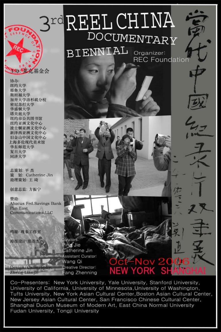 第三届REEL CHINA当代中国纪录片双年展,2006. 总策划:张平杰,海报设计:郑连杰