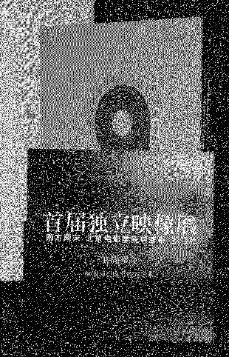 首届独立映像展海报,北京电影学院,2001