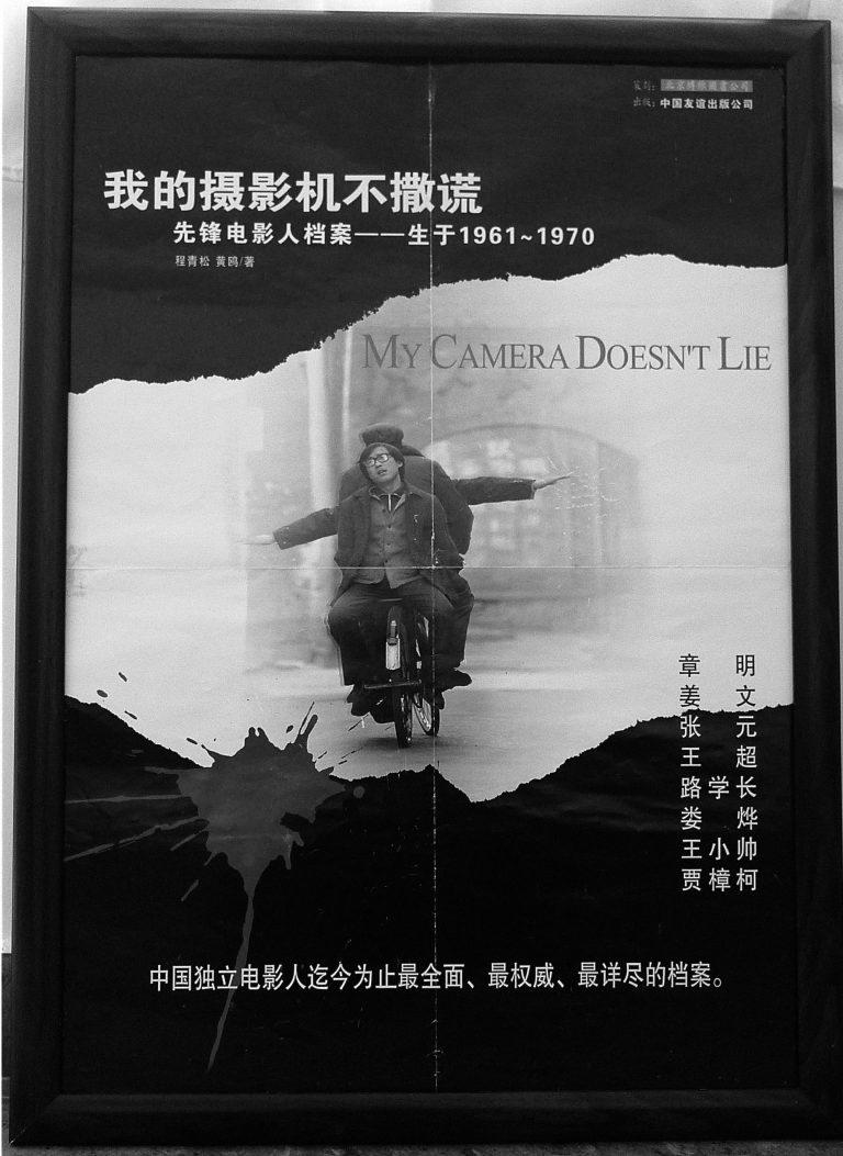 《我的摄影机不撒谎》(2002)海报,北京大学,2002