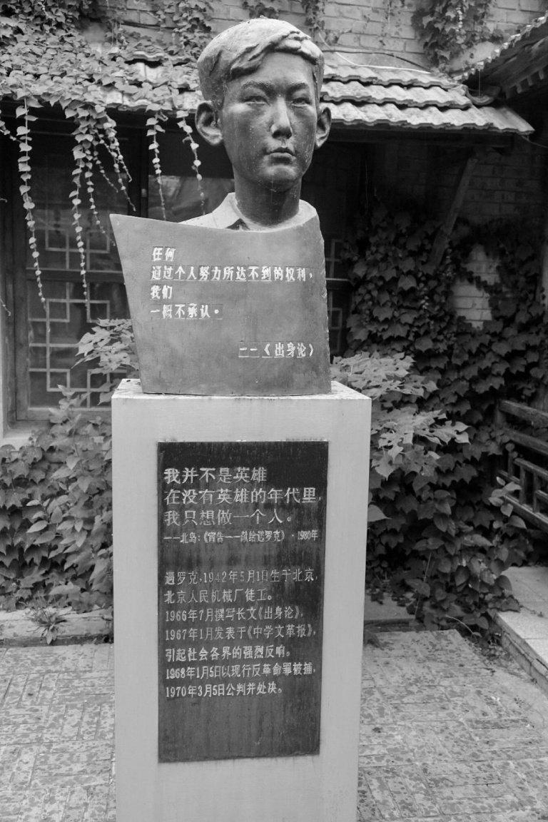 遇罗克雕像(文革受害者),宋庄,北京,2018