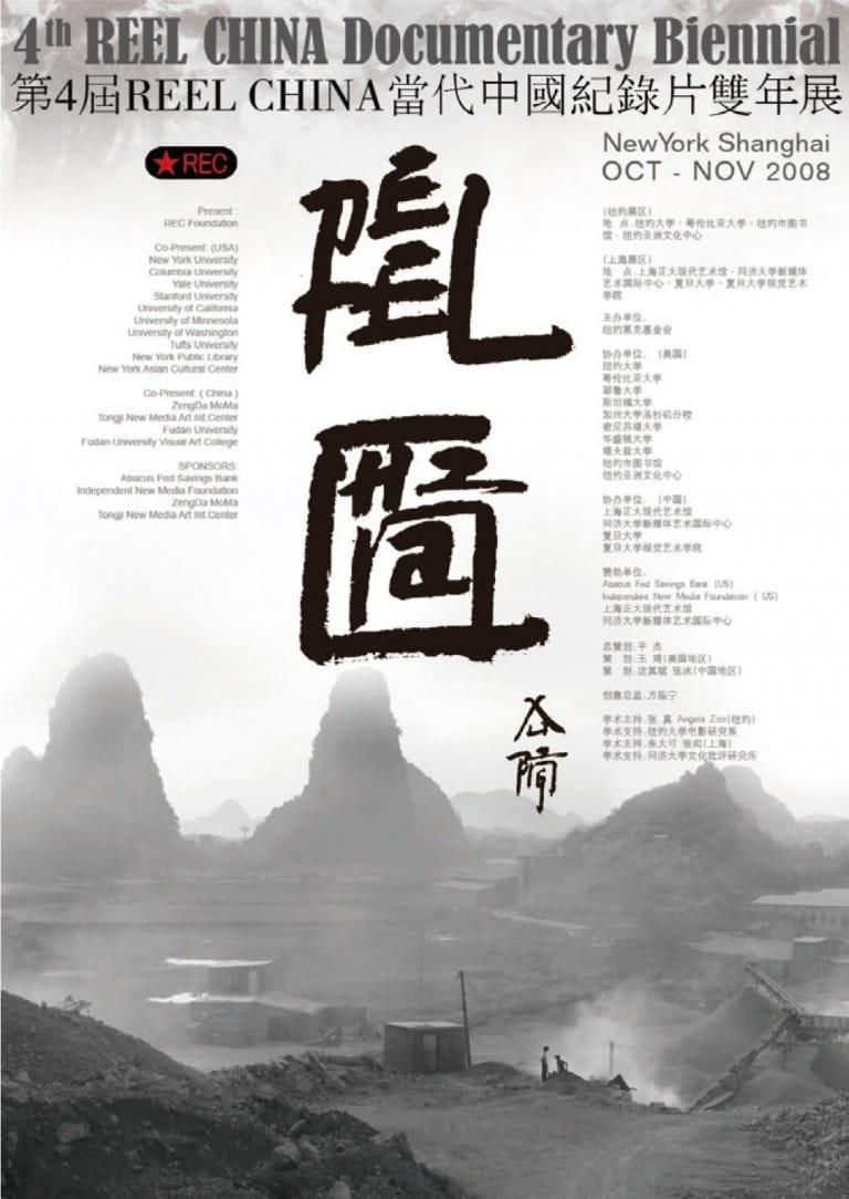 第四届REEL CHINA当代中国纪录片双年展,2008,总策划:张平杰,海报设计:徐冰