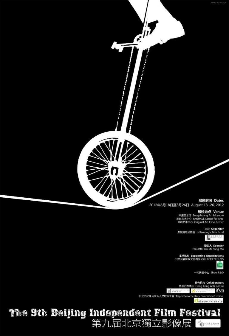 第九届北京独立影像展海报,宋庄,北京,2012