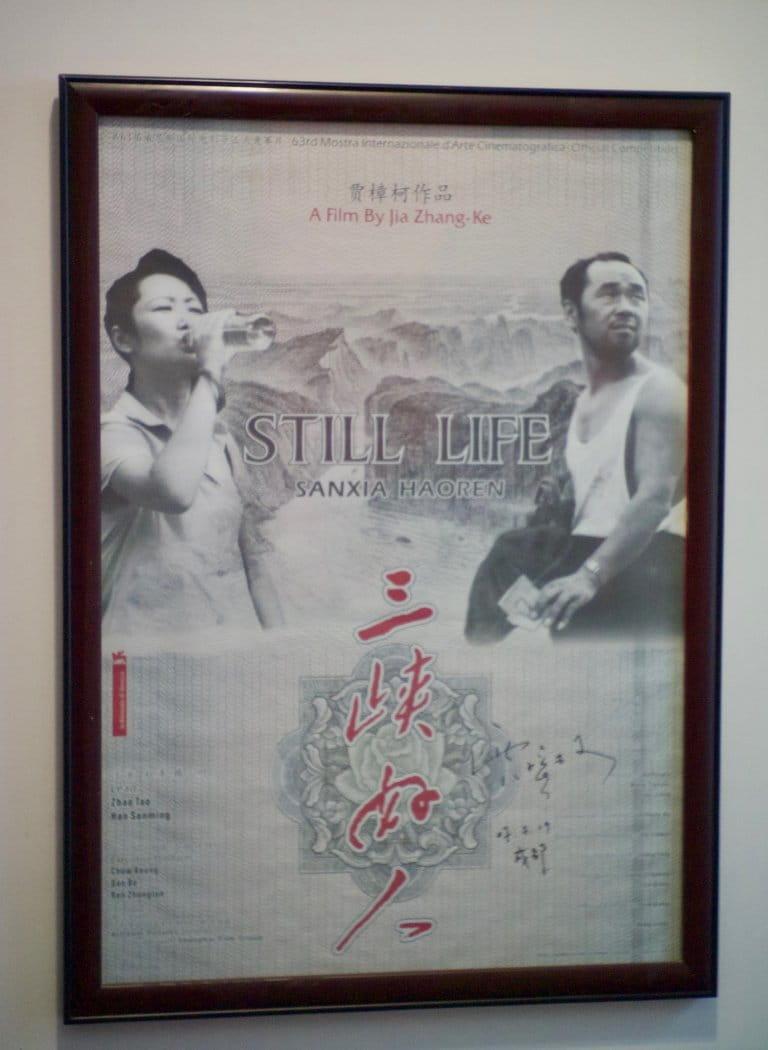 贾樟柯赠送签名海报《三峡好人》,纽约,2009