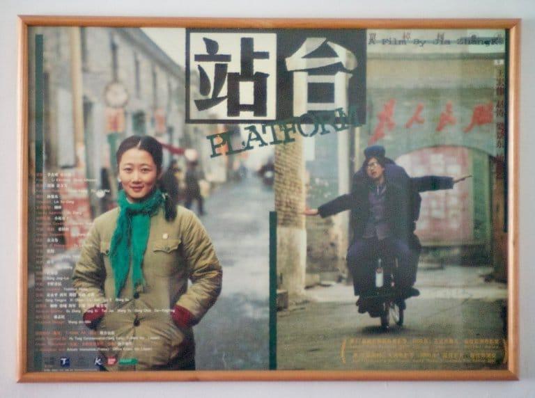 贾樟柯赠送签名海报《站台》,北京,2001