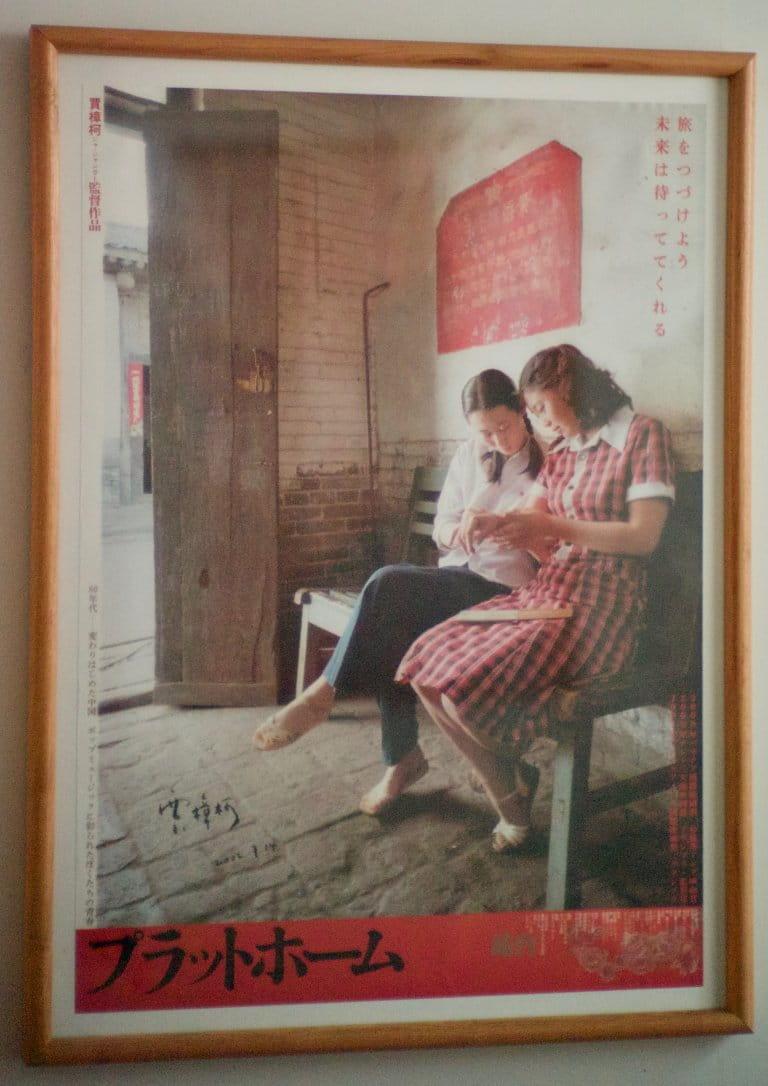 贾樟柯赠送签名海报《站台》,北京,2002
