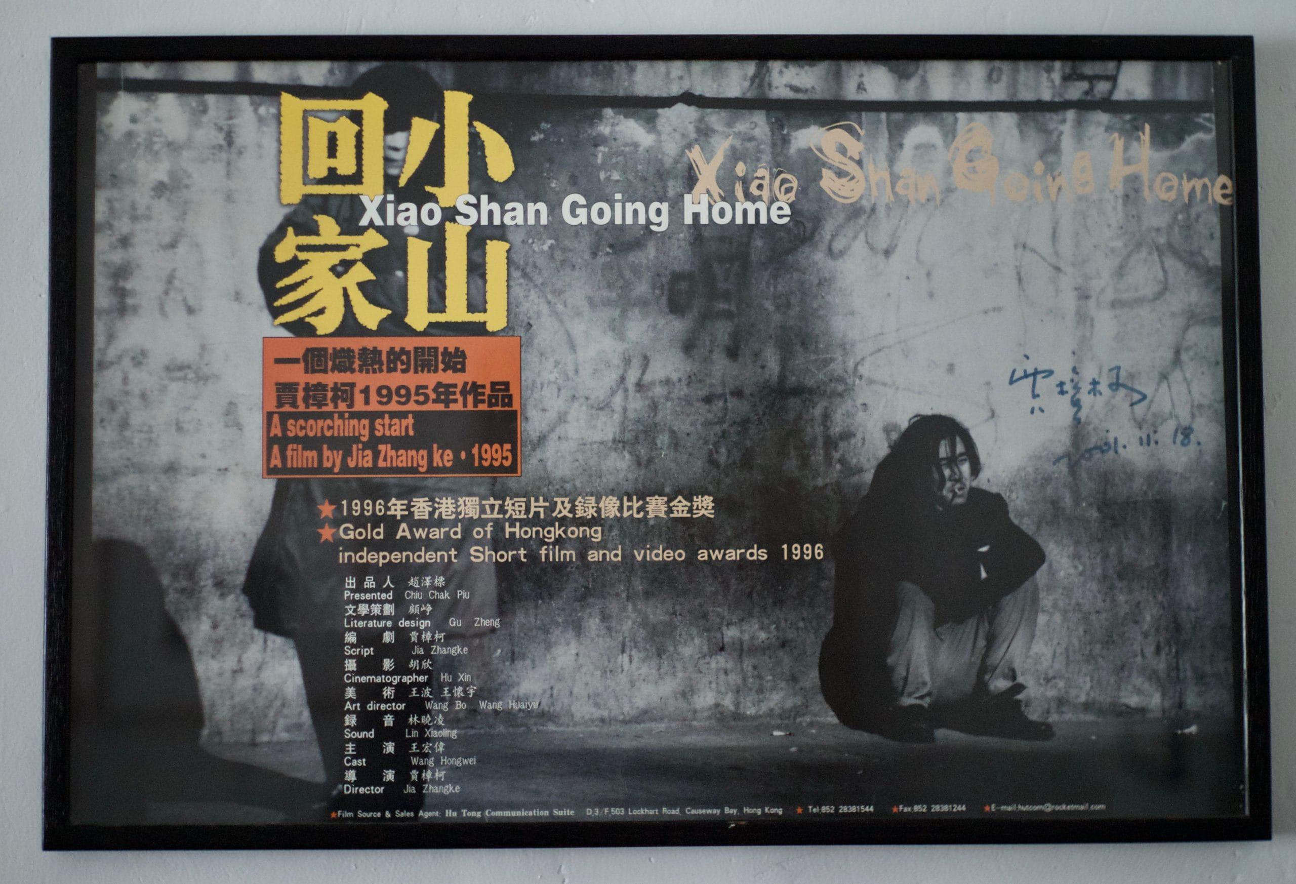贾樟柯签名海报《小山回家》赠予Norman, 北京,2001