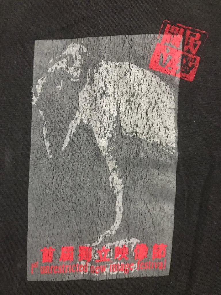 T恤,首届独立映像节,北京电影学院,2001